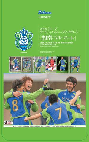 2009トレーディングカード